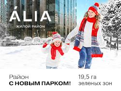 Новый жилой район Alia Квартиры от 6,5 млн руб.